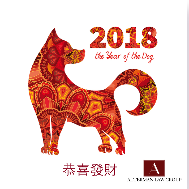 Happy Chinese New Year 2018 from Alterman Law Group